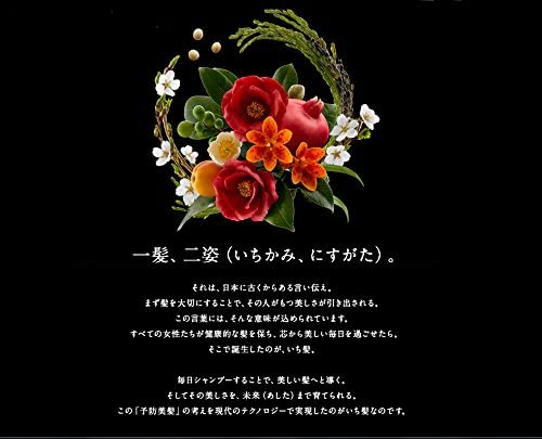 いち髪(ICHIKAMI) 和草ダメージリペアオイルセラムの商品画像4