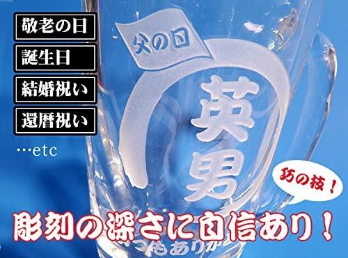 アールクオーツ ビールジョッキ 名入れ beer001の商品画像3