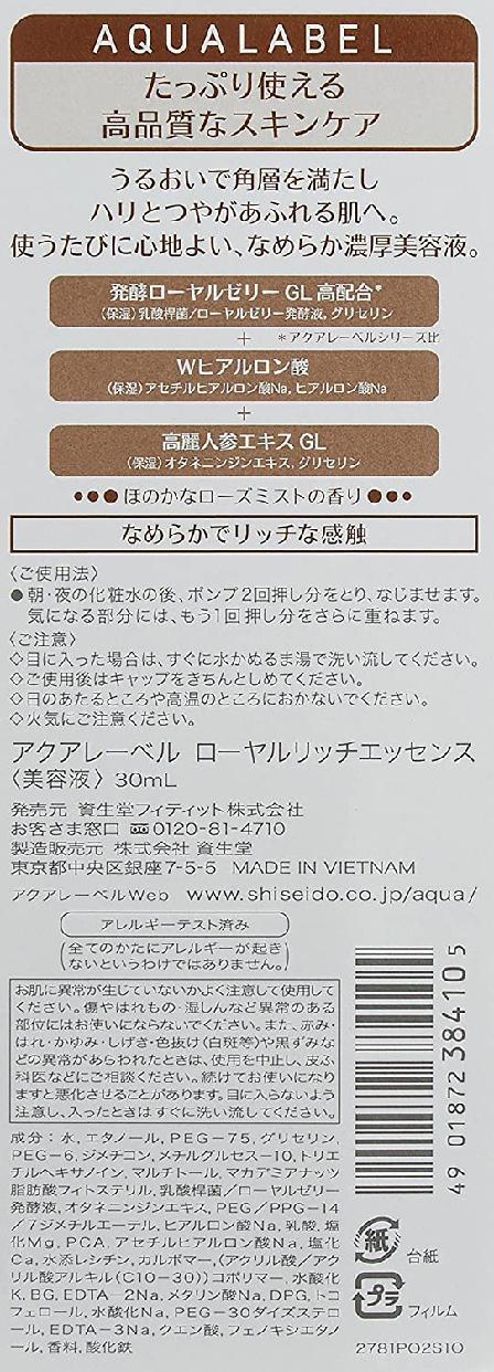 AQUA LABEL(アクアレーベル) ローヤルリッチエッセンスの商品画像3
