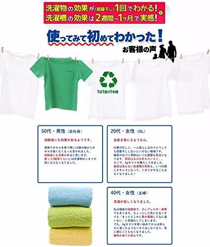 東和通商 洗濯爽Agキラリの商品画像4