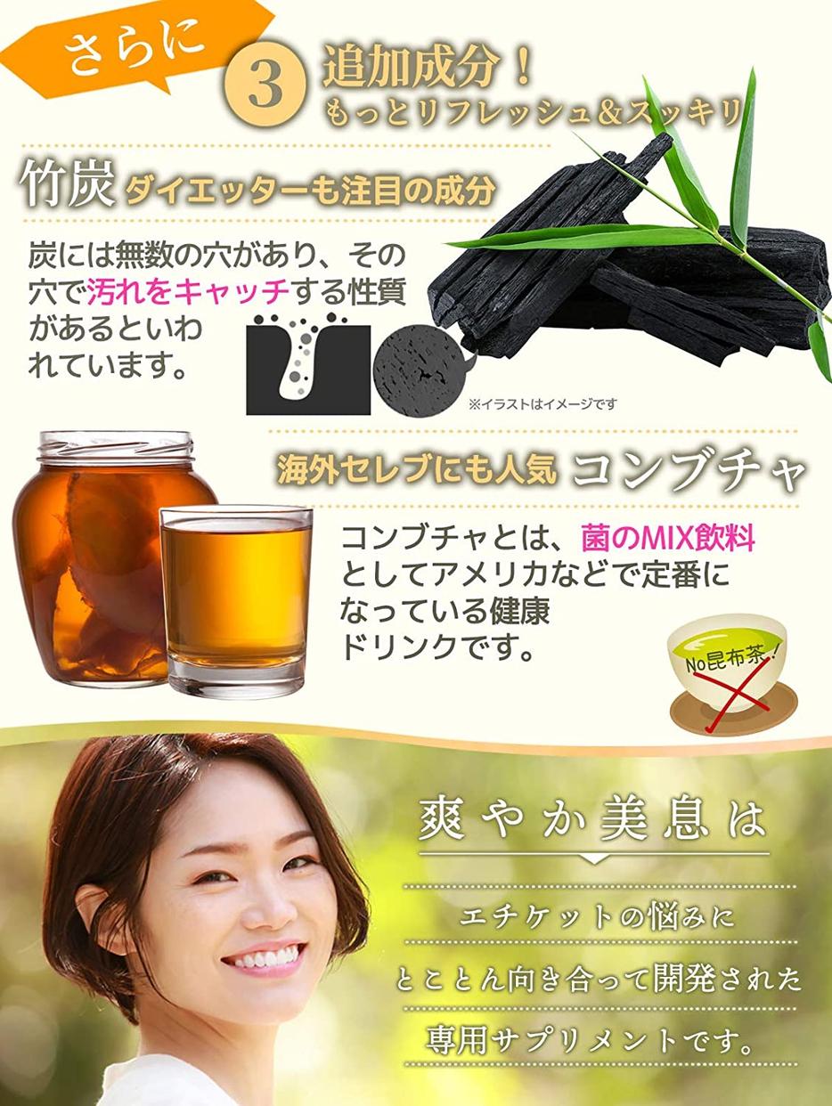 STAR'S JAPAN(スターズジャパン) さわやか美息の商品画像5