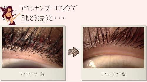 Eye Shampoo(アイシャンプー) アイシャンプーロングの商品画像2