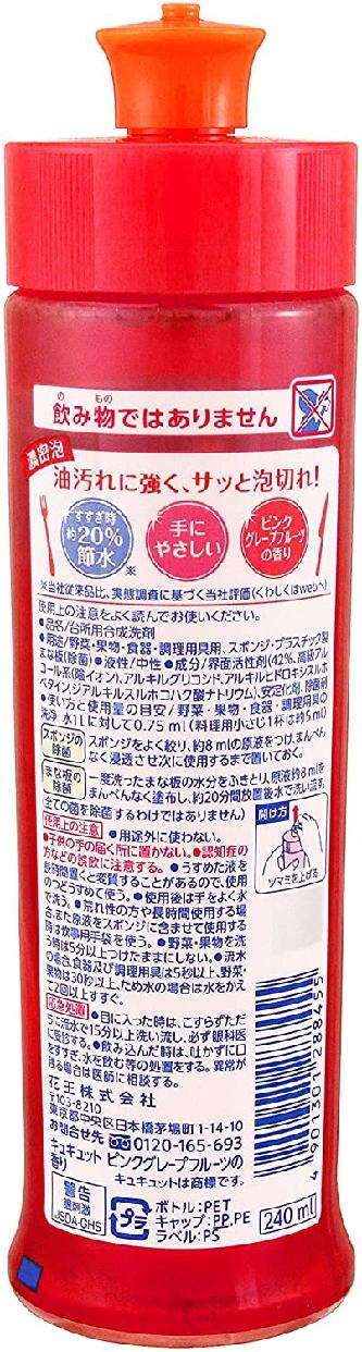 花王(kao) キュキュットの商品画像2