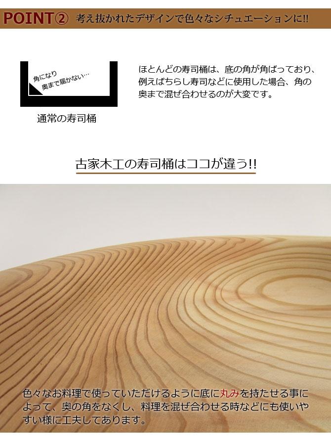 古家木工 寿司桶(糸底タイプ) 11号 33cmの商品画像4