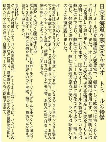 日本食品 日食 ロールドオーツの商品画像4