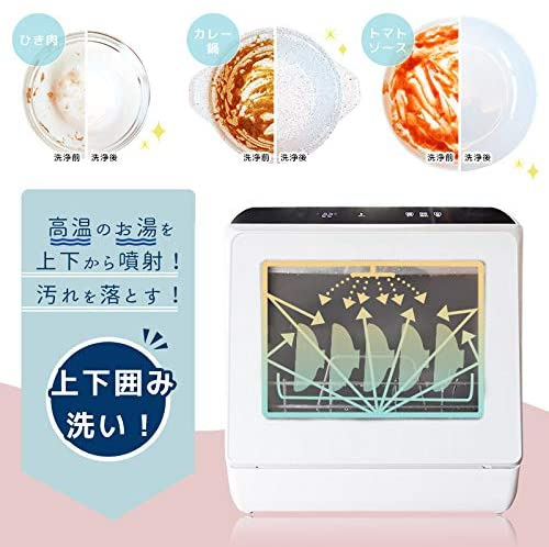 rakua(ラクア) 水道いらずのタンク式食器洗い乾燥機 STTDWADW ホワイトの商品画像5