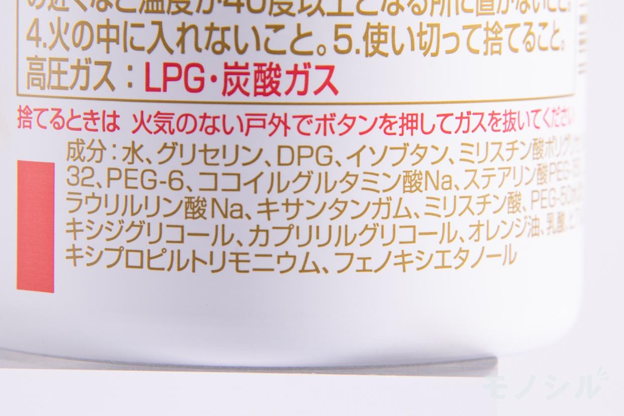 Bifesta(ビフェスタ) 泡洗顔 ブライトアップの商品画像3 商品パッケージの成分表