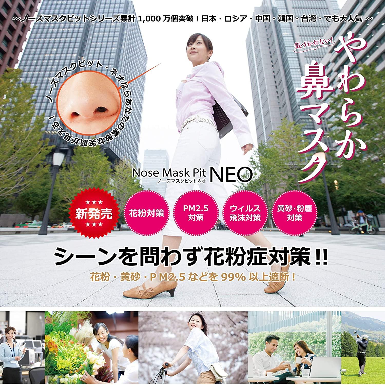NOSE MASK PIT(ノーズマスクピット) NEO(ネオ)の商品画像2
