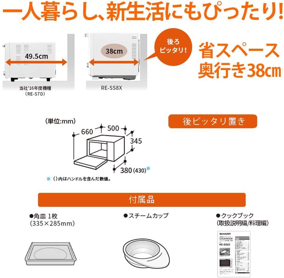 SHARP(シャープ) 過熱水蒸気オーブンレンジ RE-SS8Xの商品画像7