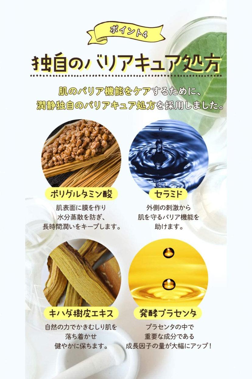 MuKu(ムク) 潤静石鹸の商品画像5
