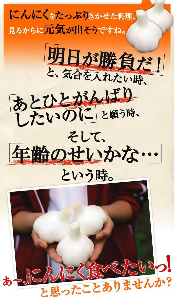 やずや 雪待にんにく卵黄の商品画像3