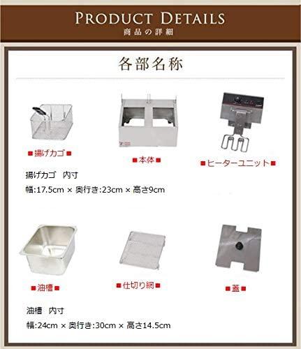 ダイシン商事(ダイシンショウジ) 電気フライヤー FL-DS6W シルバーの商品画像8