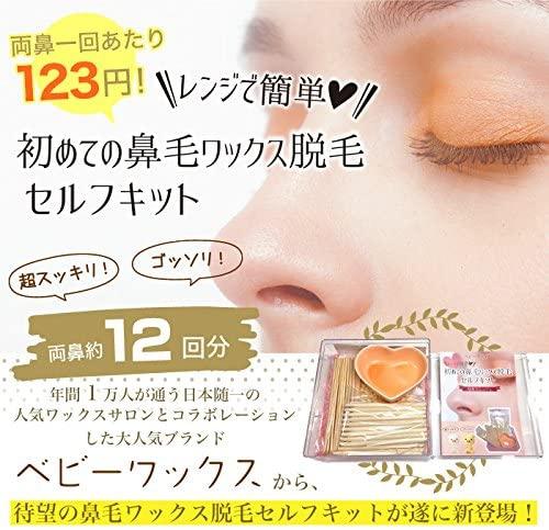 REPICA(リピカ)初めての鼻毛ワックス脱毛セルフキットの商品画像6