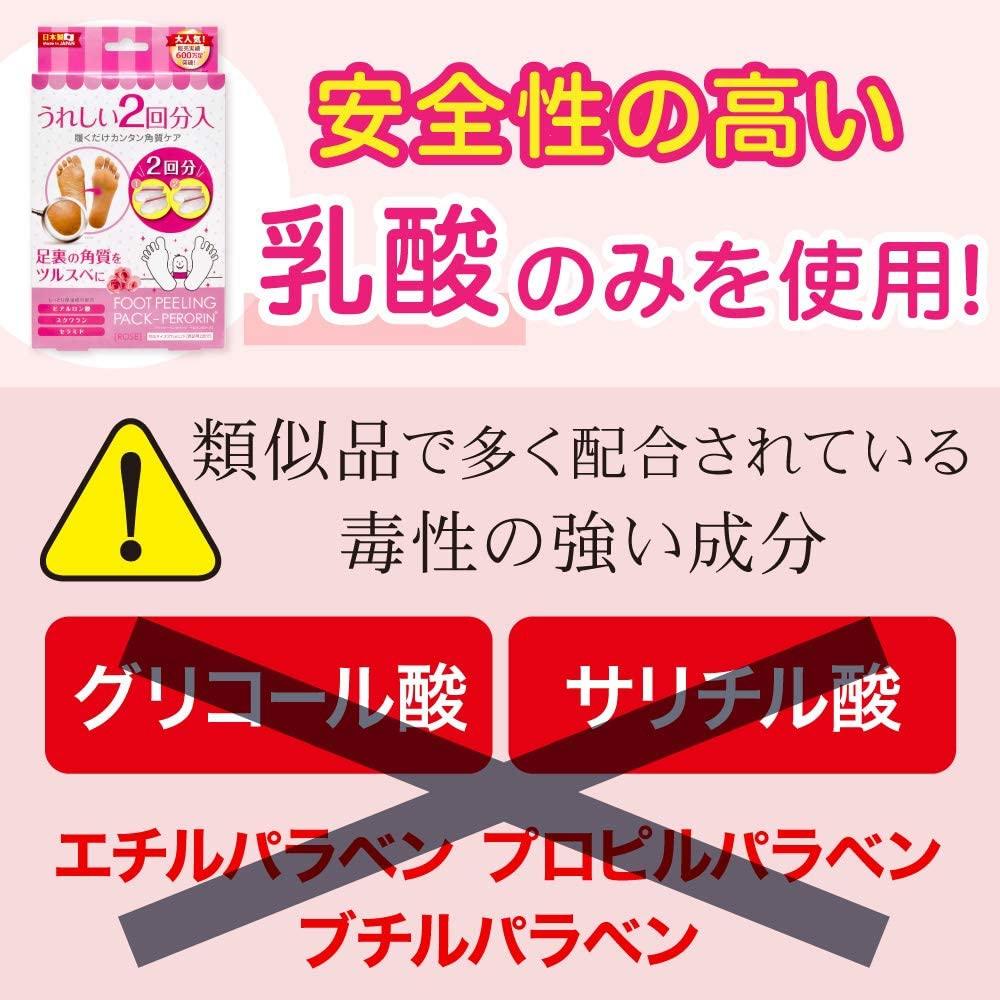 素数 フットピーリングパックペロリン グレープフルーツの香りの商品画像7