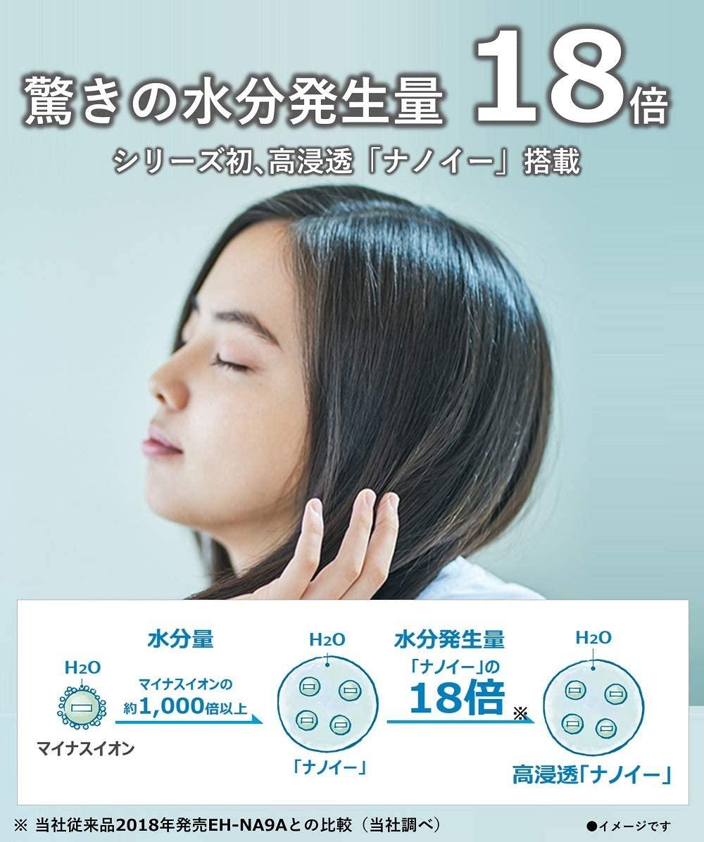 Panasonic(パナソニック) ヘアードライヤー ナノケア EH-NA0Bの商品画像2