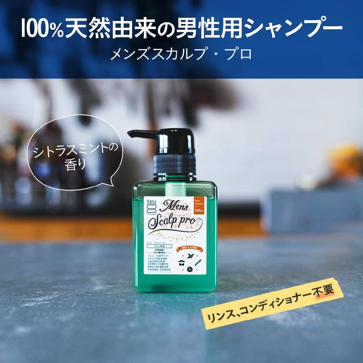 haru(ハル)メンズ スカルプ・プロの商品画像8