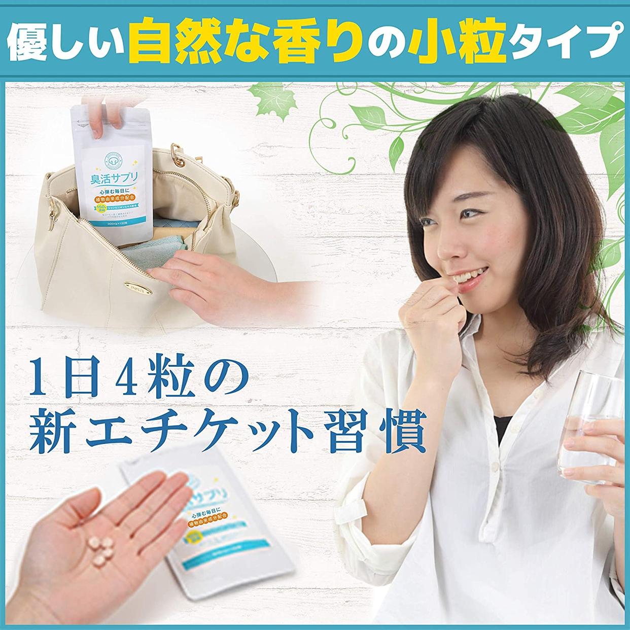 健やかの杜 臭活サプリの商品画像6