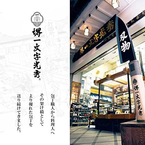 堺一文字光秀 包丁サヤ 手作り革製鞘 三徳型 6acb 黒の商品画像5