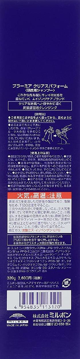 PLARMIA(プラーミア) クリアスパフォームの商品画像3