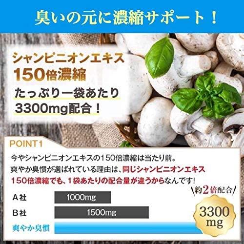 爽やか臭慣 フレッシュデオAQUAの商品画像4