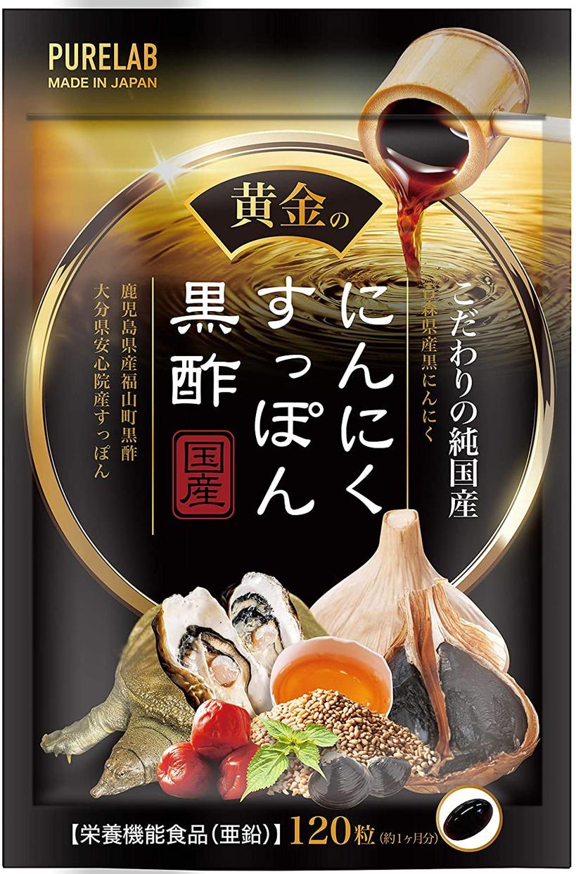 PURELAB(ピュアラボ) 黄金のにんにくすっぽん黒酢