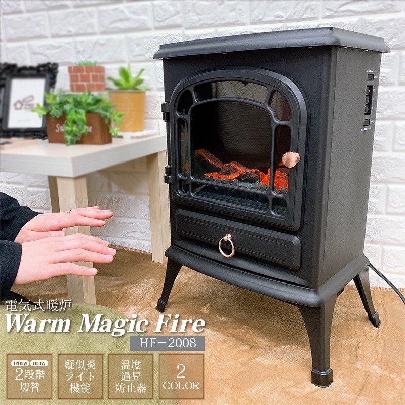 ヒロ・コーポレーション 電気式暖炉 HF-2008の商品画像