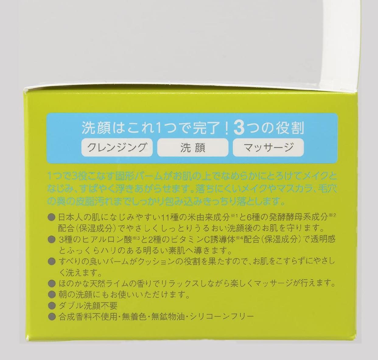 菊正宗(キクマサムネ) 米と発酵のクレンジングバームの商品画像5