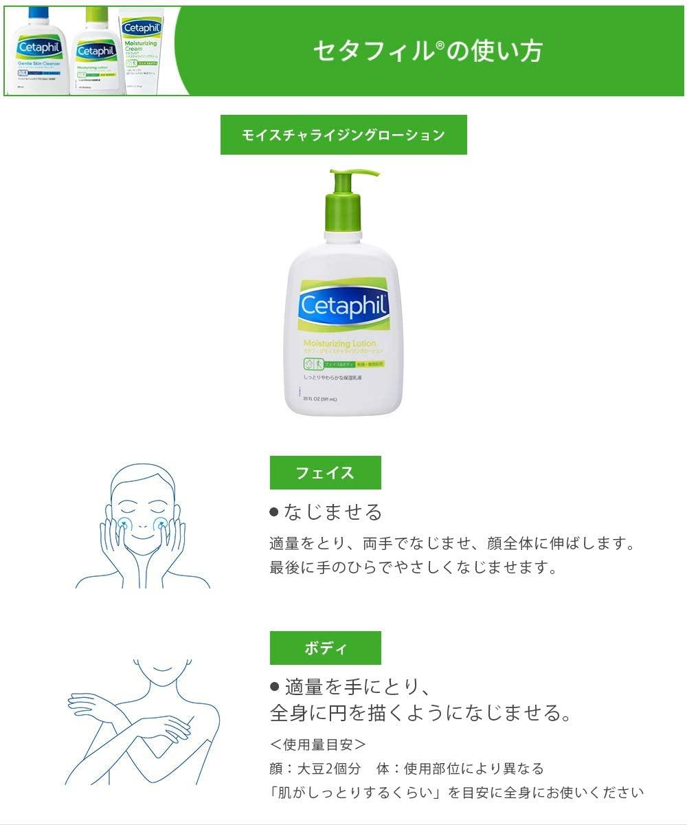 Cetaphil(セタフィル)モイスチャライジングローションの商品画像4