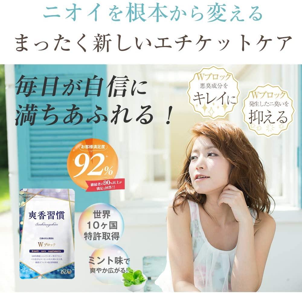 Et Complex 爽香習慣の商品画像6