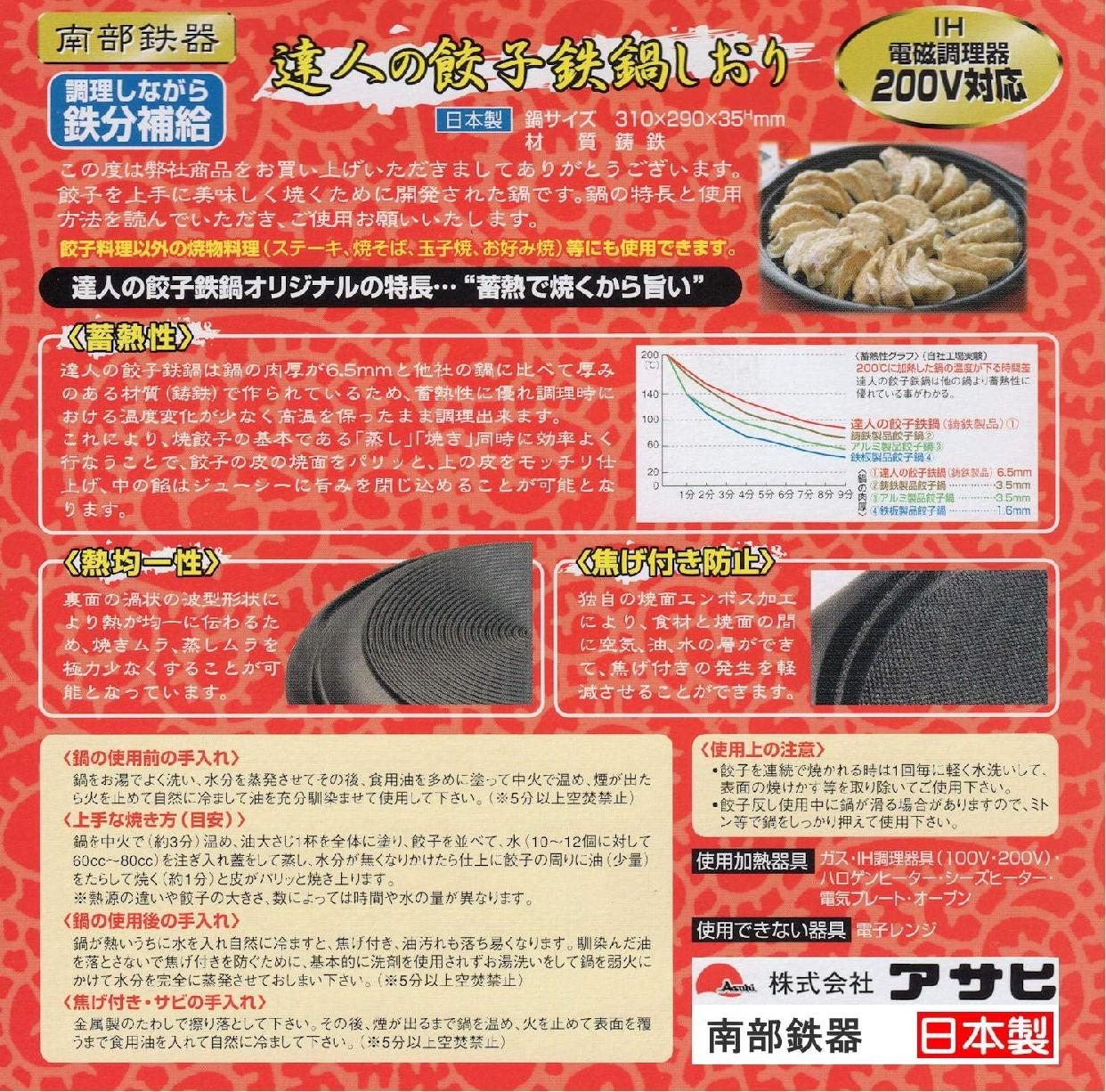 南部鉄器(ナンブテッキ) 達人の餃子鉄鍋 C−10 31cmの商品画像6