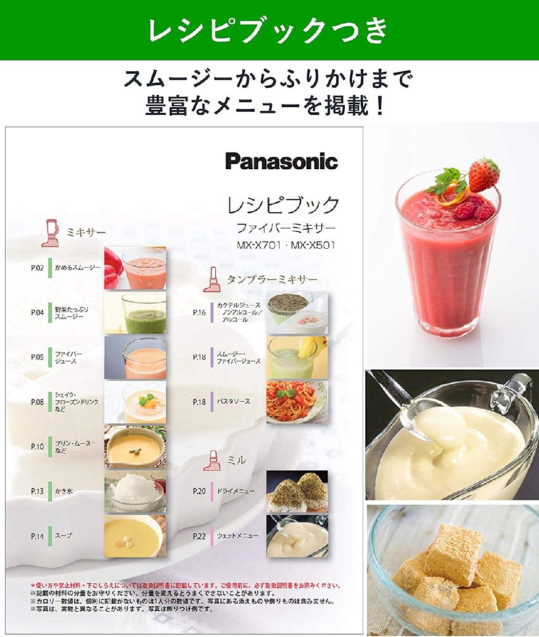 Panasonic(パナソニック) ファイバーミキサー シャンパンゴールド MX-X501の商品画像6
