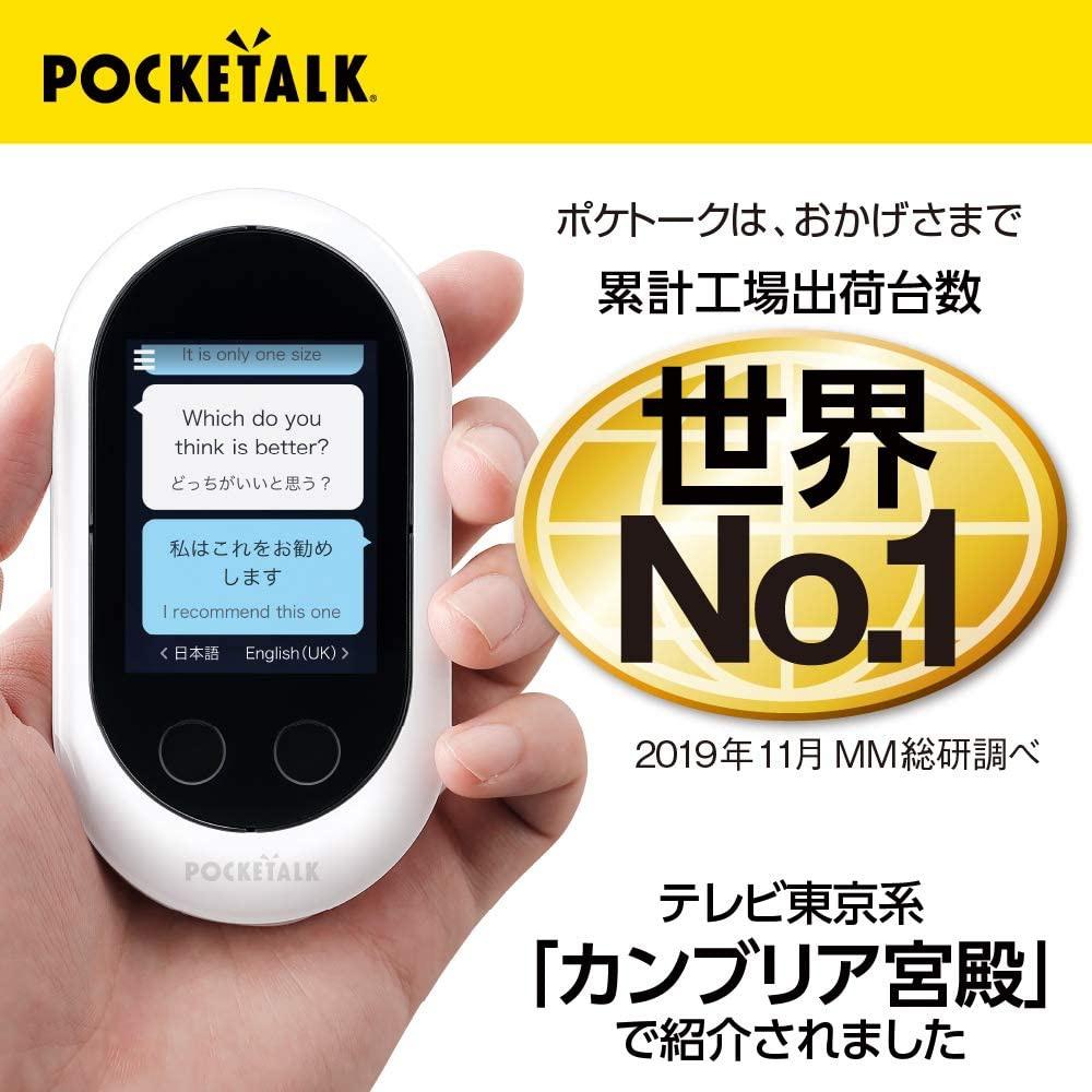 POCKETALK(ポケトーク) ポケトークWの商品画像3