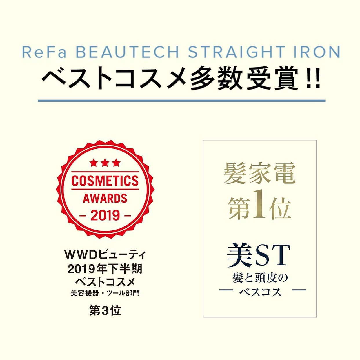 ReFa(リファ) ビューテック ストレート アイロンの商品画像4