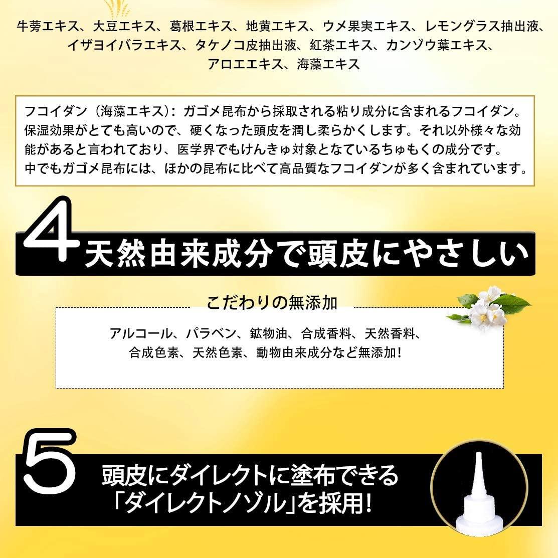 SPRING(スプリング) 薬用 育毛 エッセンスの商品画像8