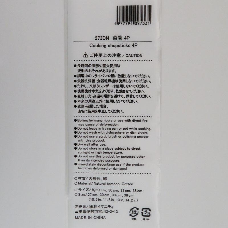 DAISO(ダイソー) 菜箸の商品画像2