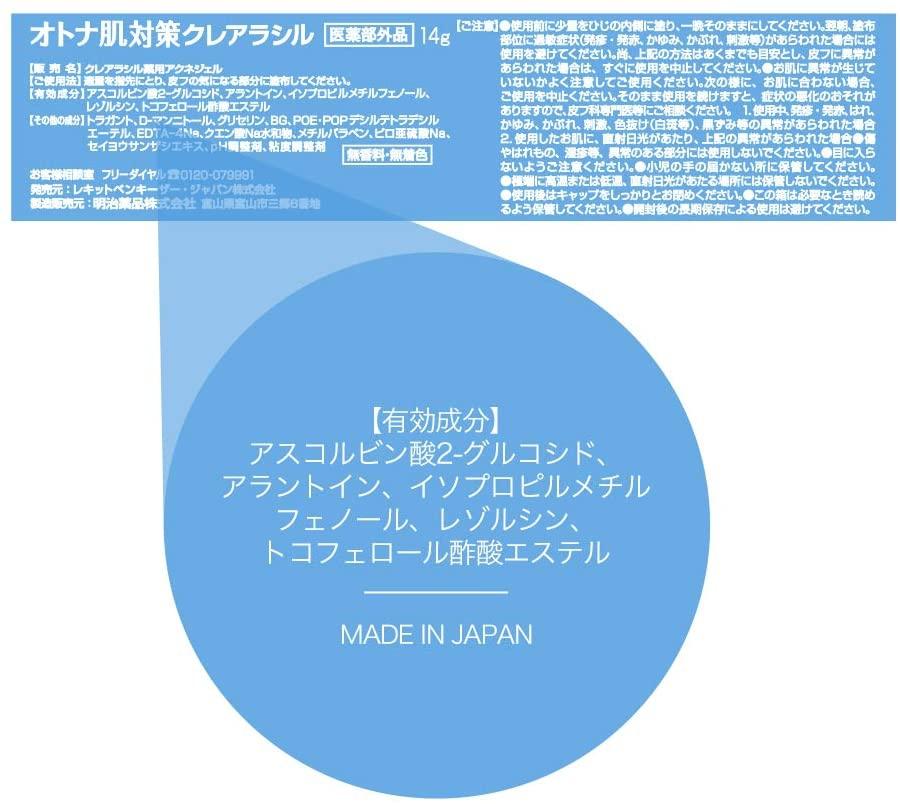 Clearasil(クレアラシル) オトナ肌対策 薬用 アクネジェル【医薬部外品】の商品画像6