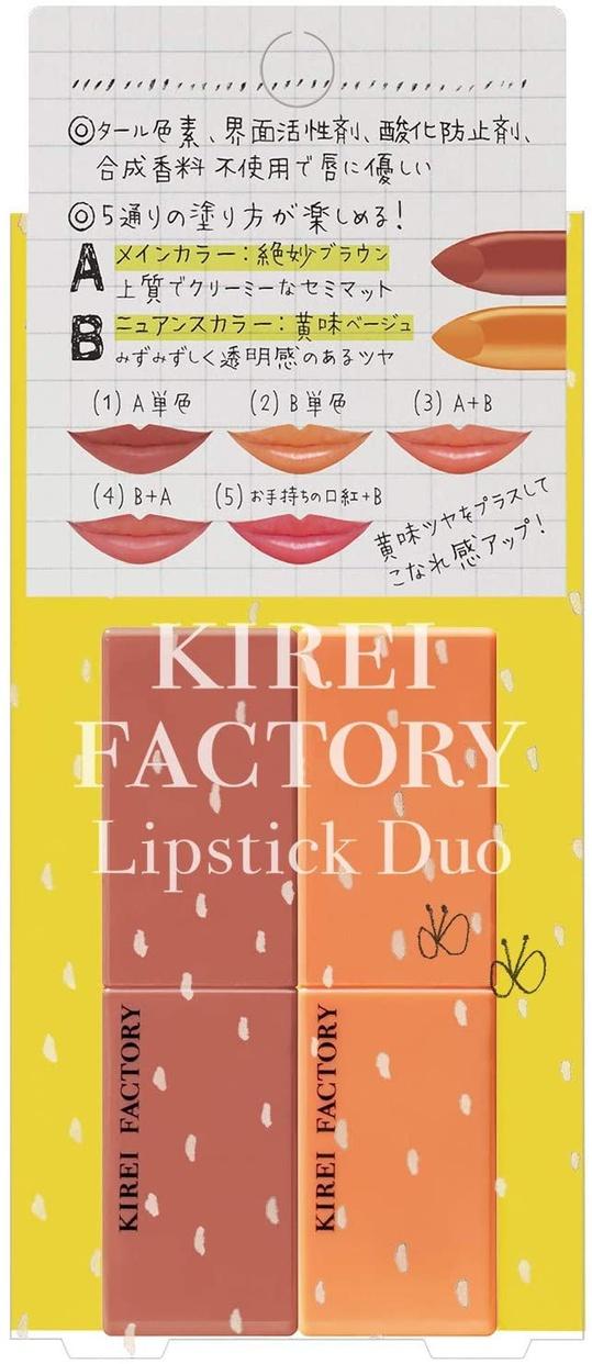 KIREI FACTORY(キレイファクトリー) リップスティックデュオの商品画像