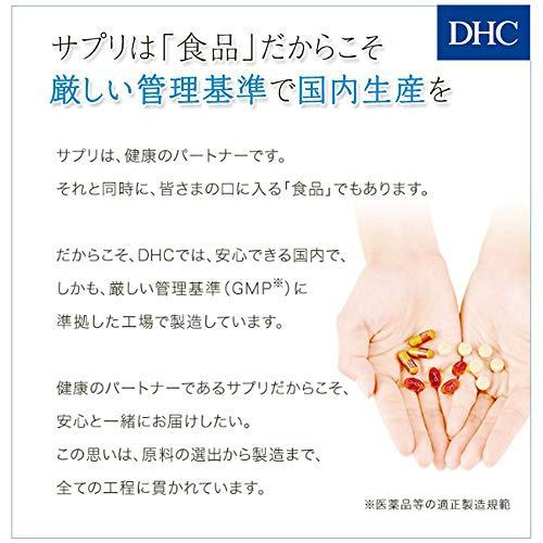 DHC(ディーエイチシー) 乳酸菌AL 3種のバリア菌の商品画像5