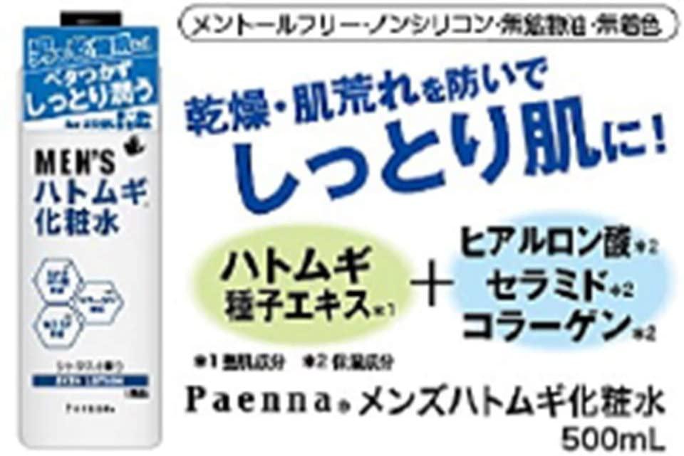 パエンナ メンズハトムギ化粧水の商品画像4