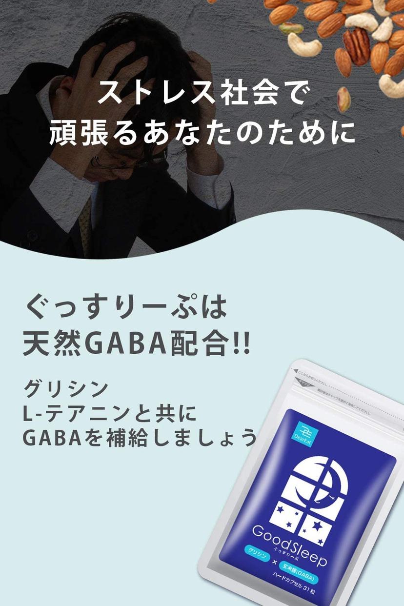 イルミルド製薬 DearEat ぐっすりーぷの商品画像4