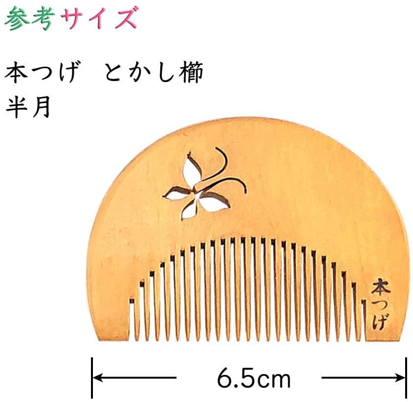 prize JAPAN(プライズジャパン) 半月 とかし櫛の商品画像2