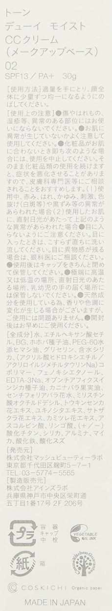 to/one(トーン) デューイ モイスト CCクリームの商品画像3