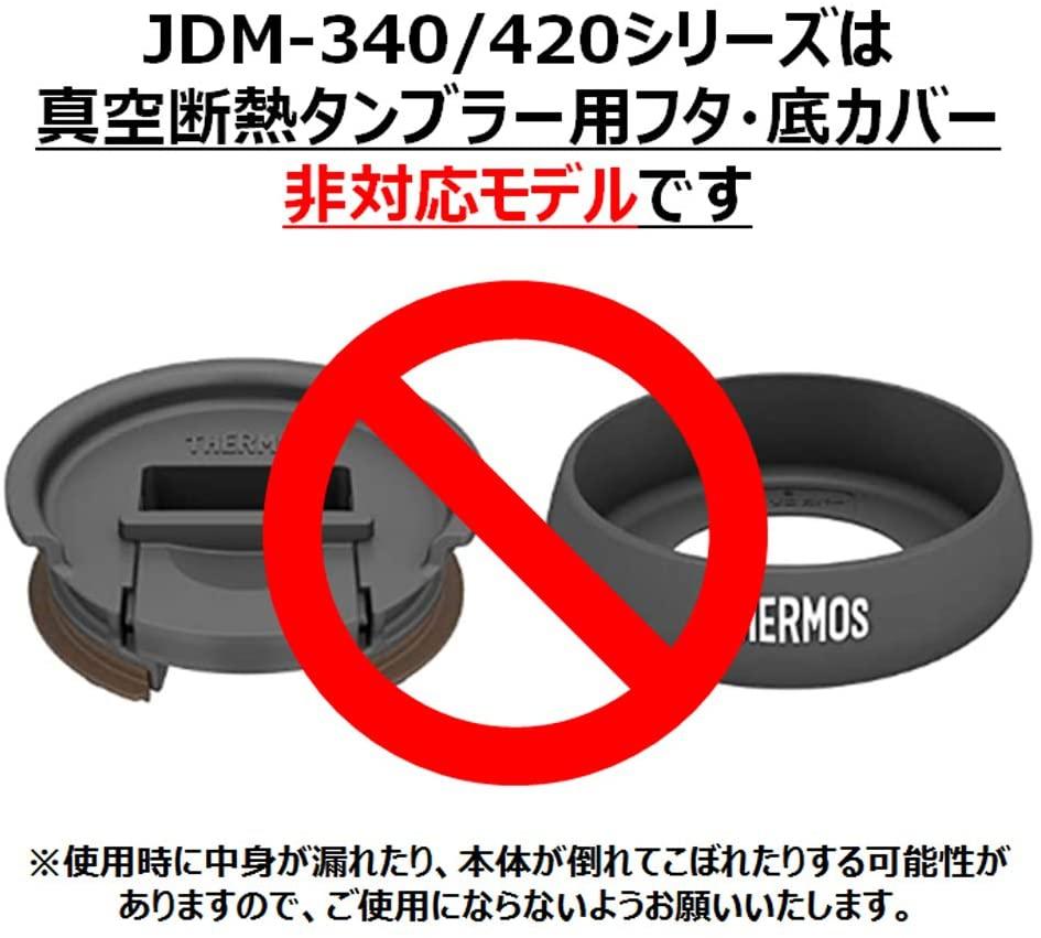 THERMOS(サーモス) 真空断熱タンブラー JDM-420の商品画像7