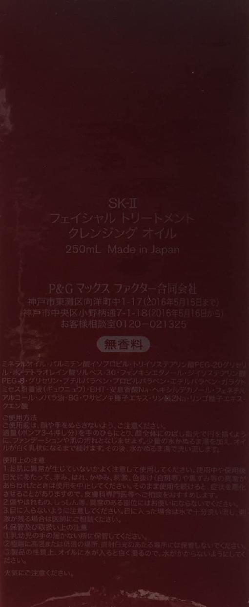 SK-II(エスケーツー) フェイシャル トリートメント クレンジングオイルの商品画像3