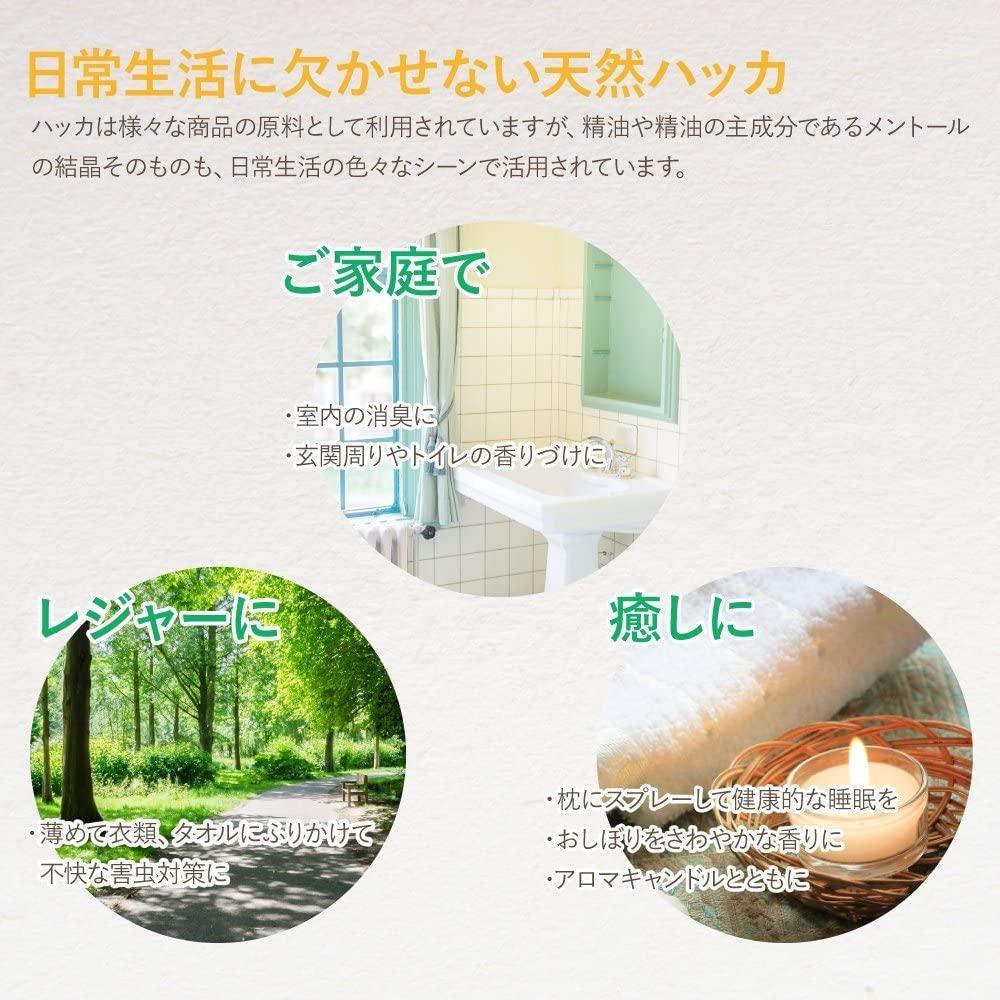 TENKU ハッカ油(ハッカ油のSUUU)の商品画像4
