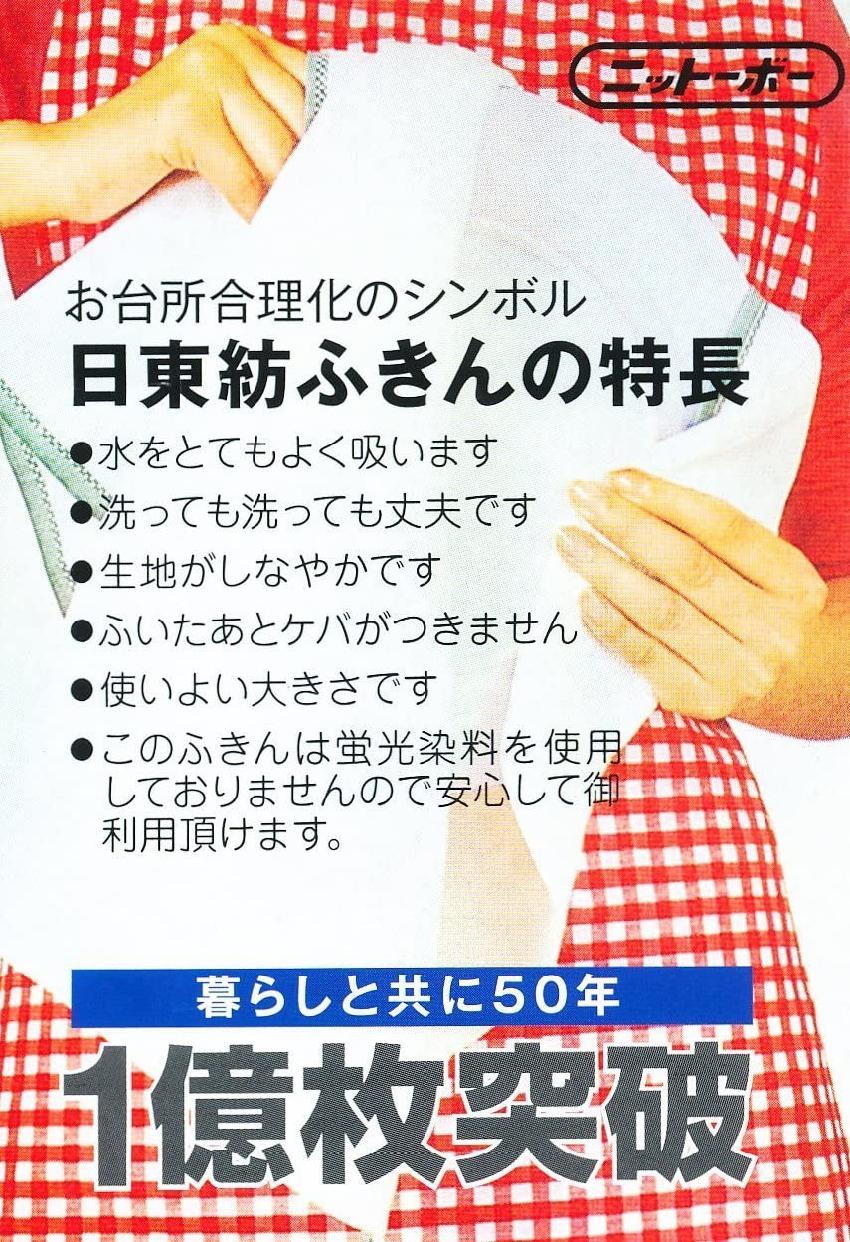 日東紡績(ニットーボー)日東紡の新しいふきん 2枚組 白の商品画像3