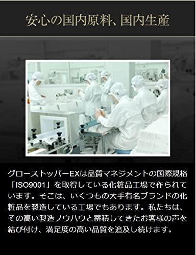 GROW STOPPER(グローストッパー)薬用アフターシェーブローションの商品画像6