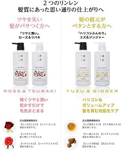 凛恋(rinRen) レメディアル シャンプー ローズ&ツバキの商品画像7