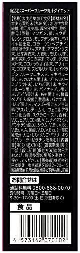 日本薬健 スーパーフルーツ 青汁 ダイエットの商品画像4