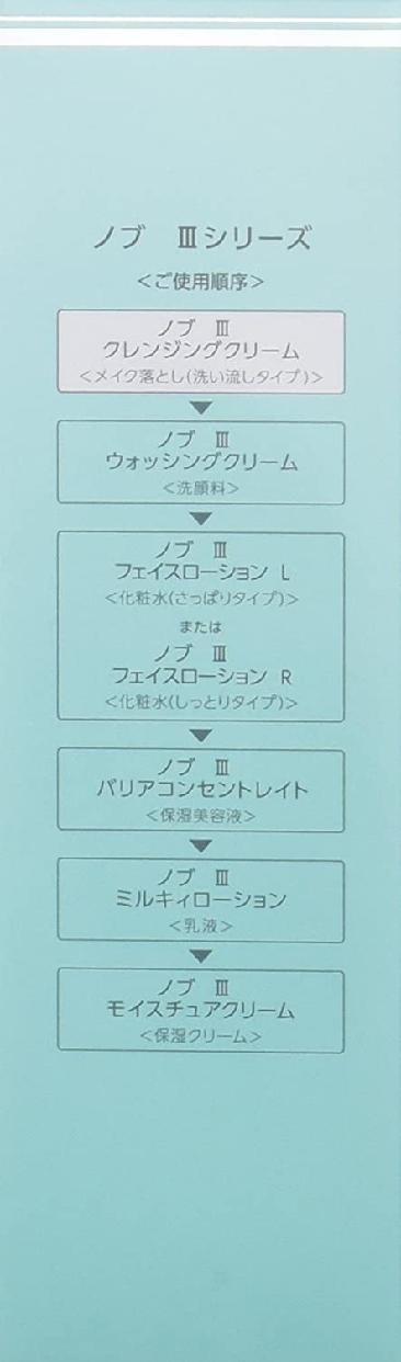 NOV(ノブ) Ⅲ クレンジングクリームの商品画像5